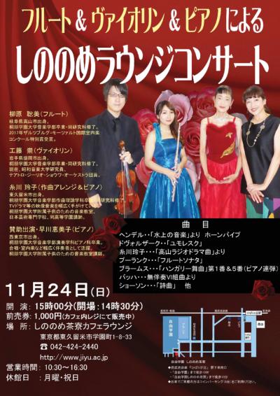 糸川さんコンサート2019.11のサムネイル