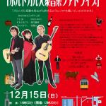 しののめラウンジコンサート20191205のサムネイル
