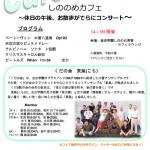 20190916くだしののめコンサートポスター再のサムネイル