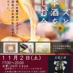 チーズと日本酒を楽しむ会のサムネイル